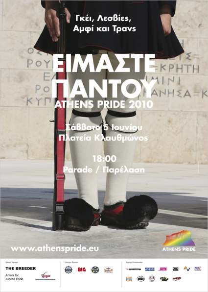greek-athens-gay-pride